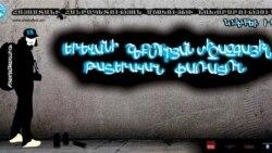 «Ելնում է մի նոր Երևան» խորագրով ցուցահանդես Երևանում