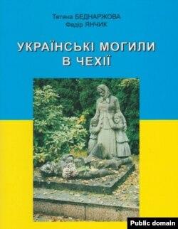 Обкладинка книжки «Українські могили в Чехії». Автори: Тетяна Беднаржова і Федір Янчик