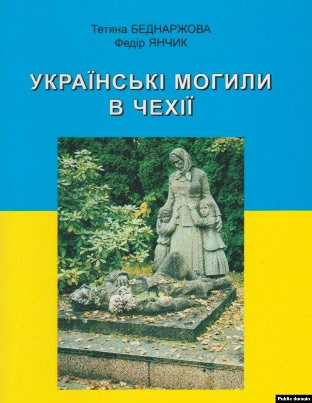 Обкладинка книжки «Українські могили в Чехії»