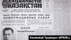 Первая полоса номера «Социалистік Қазақстан» за 17 декабря 1986 года.