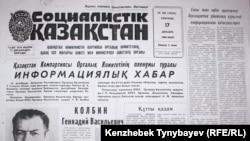 Первая полоса газеты «Социалистик Казахстан» о назначении Геннадия Колбина первым секретарем Компартии Казахской ССР.