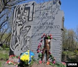 Монумент «Пам'ять заради майбутнього» у Національному історико-меморіальному заповіднику «Бабин Яр». У 1941–1943 роках у Бабиному Яру були розстріляні, за різними даними, від 70 до 200 тисяч осіб. Більшість із них були євреями, за етнічною ознакою там страчували і ромів. Також у Бабиному Яру розстріляли, зокрема, понад 600 членів ОУН
