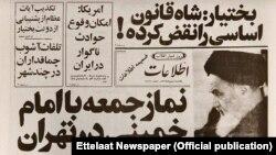 چاپ مجددی از نسخه اول بهمن ۵۷ روزنامه اطلاعات