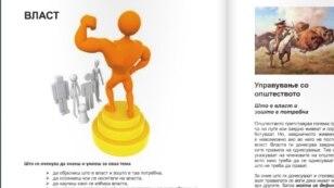 """Илустрација за терминот """"власт"""" во учебникот по Граѓанско образование за 8 одделение."""