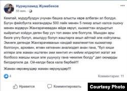 """Нурмухаммед Жумабековдун """"Фейсбукка"""" жазган пикири."""