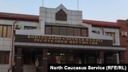 Контрольно-счетная палата Ингушетии, Магас