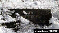 Інфармацыйны знак, што сквэр названы ў гонар гораду пабраціма Вільлербана