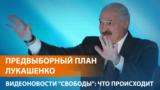 Предвыборный план Лукашенко