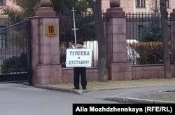 Одиночный пикет в Новосибирске