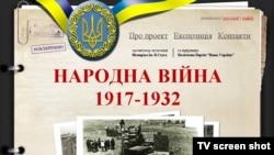 Вигляд сайту http://www.narodnaviyna.org.ua