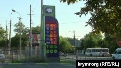 АЗС в Симферополе.