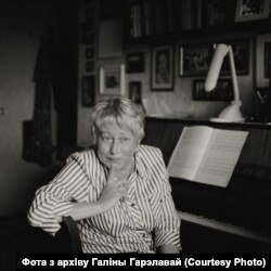 Галіна Гарэлава