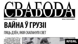 """Газэта """"Свабода"""""""