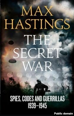 Макс Хастингс. «Тайная война. Шпионы, криптографы и партизаны 1939-45 годов»