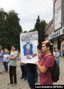 Молодежь о пенсионной реформе, Воронеж