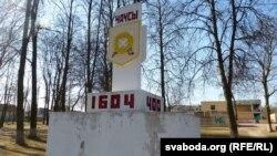 Знак да 400-годзьдзя Чавусаў