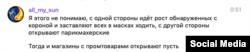 Комментарии пользователей Telegram в одном из казанских чатов