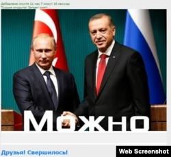 Скриншот рекламного баннера одной из крымских турфирм