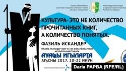 Третий фестиваль «Стоянка человека» прошел 20-22 июня прошлого года