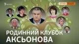teaser - Krymrealiji - Aksenov