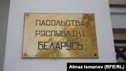 Пасольства Беларусі ў Кіргізстане