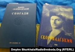 Ліворуч – перше повне видання спогадів гетьмана Павла Скоропадського, 1995 року. Праворуч – український переклад спогадів, виданий у 2017 році