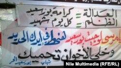 بورسعيد: لافتات ضد الاخوان المسلمين