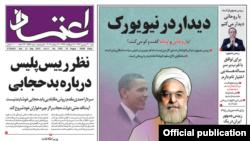 صفحه نخست روزنامههای صبح ایران/ ۳۰ شهریور ۱۳۹۲
