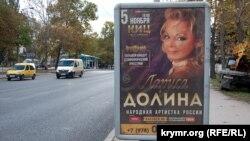 Афіша концерту Лариси Доліної в Севастополі, 2 листопада 2017 року