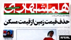 "The front page of an edition of ""Hamshahri"""