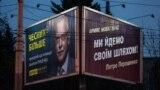 Політична реклама на вулицях Києва