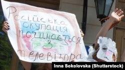 Акция против вещания российских телеканалов на Украине, Киев, июль 2015 года