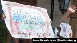 Плакат на мітингу проти російської пропаганди у Києві, 3 липня 2015 року