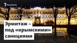 Эрмитаж под «крымскими» санкциями | Доброе утро, Крым