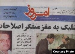 تصویر روزنامه «صبح امروز»، ۲۳ اسفند ۱۳۷۸