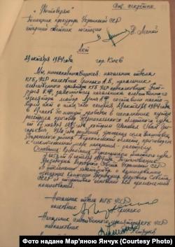 Акт о расстреле Ивана Шаповала