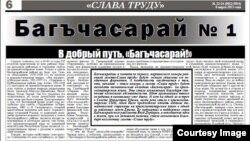 "Кырымтатар телендәге ""Бакчасарай"" кушымтасының беренче саны"