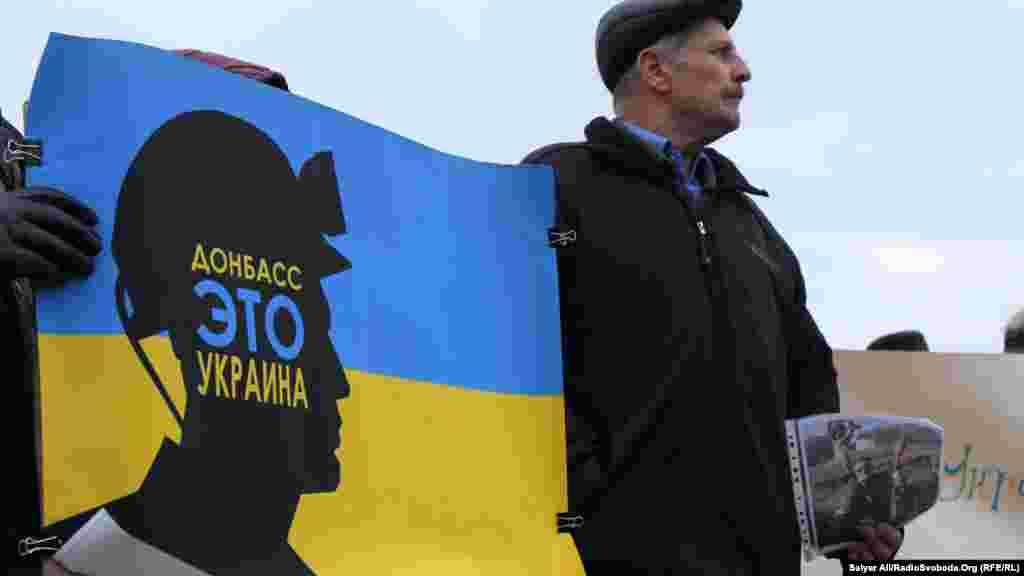 Акція пам'яті та консолідації патріотів України з Донбасу