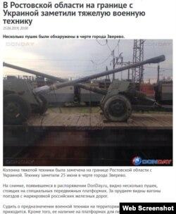 Донські репортери пишуть, що, може, техніку везуть до місцевих частин. Скріншот
