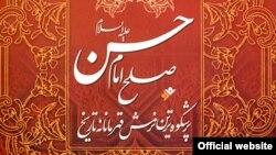 کتاب «صلح امام حسن، پرشکوه ترين نرمش قهرمانانه» که ۴۲ سال پیش از سوی علی خامنه ای ترجمه شد، این روزها در محافل رسانه ای ایران تبلیغ می شود.