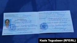 Свидетельство лица, ищущего убежище в Казахстане, выданное Абдрэшиду Кушаеву управлением миграционной полиции департамента внутренних дел Алматы.