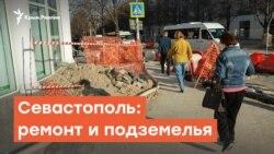Реконструкция центра Севастополя и найденные подземелья | Дневное ток-шоу