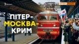 Чи привезуть потяги туристів до окупованого Криму? (відео)