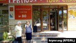Российские выборы в Севастополе, иллюстрационное фото