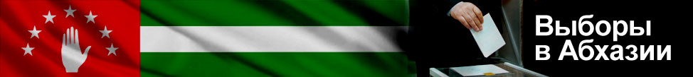 Абхазия. Кандидаты