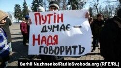На акції біля Верховної Ради у день, коли парламент дав згоду на арешт Надії Савченко, яку Генпрокуратура звинувачує у плануванні теракту в парламенті України. Київ, 22 березня 2018 року