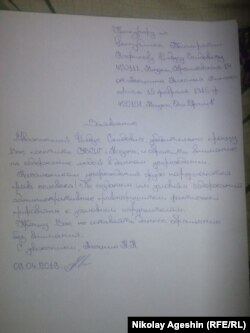 Письмо в прокуратуру Татарстана из казанского СУВСИГа