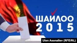 Қырғызстандағы парламент сайлауы туралы баннер. (Көрнекі сурет).