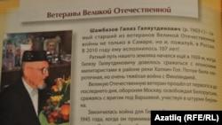 """""""Укучы көндәлеге""""нең Гыйлаҗетдин Шамбазовка багышланган бите"""