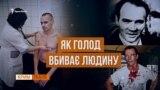Голодування в тюрмах. Спогади політв'язнів | Крим.Реалії